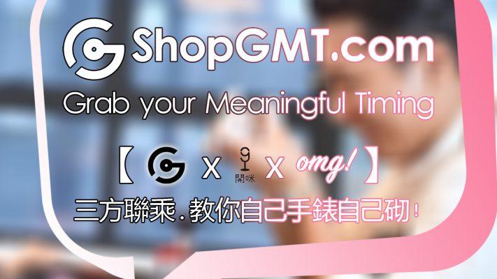 【ShopGMT x OMG x 開咪】三方聯乘.教你自己手錶自己砌﹗