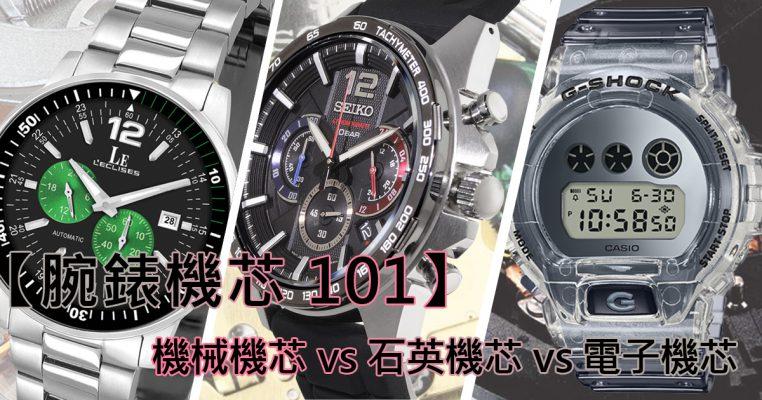 【腕錶機芯 101】機械機芯 vs 石英機芯 vs 電子機芯