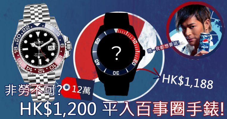 【非勞不可?】HK$1,200 入手百事圈手錶﹗