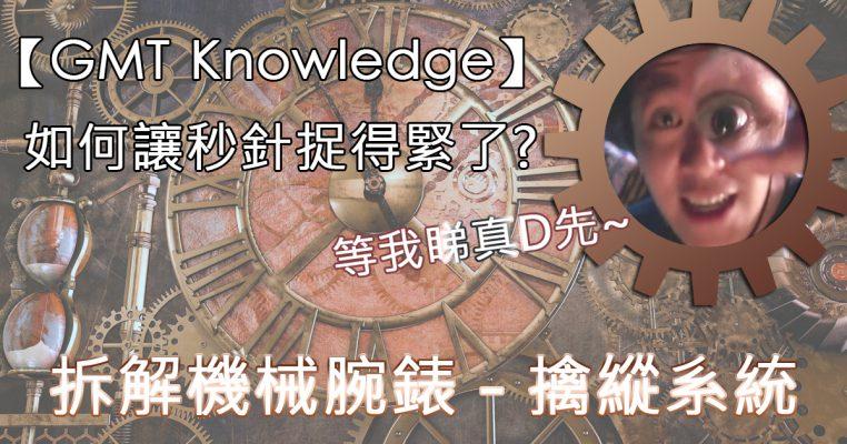 【GMT Knowledge】 如何讓秒針捉得緊了?