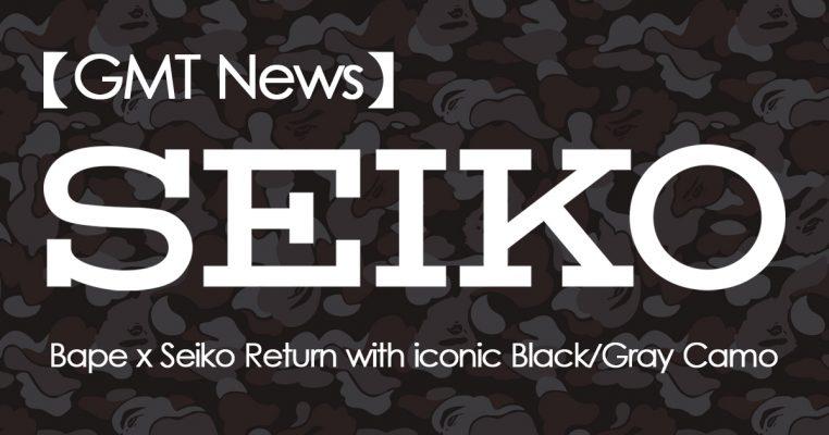【GMT News】Bape x Seiko Return with iconic Black/Gray Camo