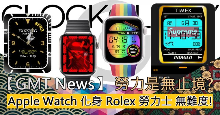 【GMT News】 勞力是無止境 Apple Watch 化身 Rolex 勞力士 無難度!