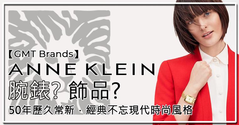 【GMT Brands】腕錶? 飾品? Anne Klein 50年歷久常新.經典不忘現代時尚風格