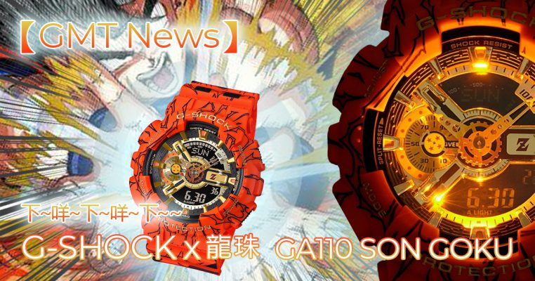 【GMT News】下~咩~下~咩~下~~~~ G-Shock x 龍珠 - G-SHOCK DRAGON BALL GA110 SON GOKU