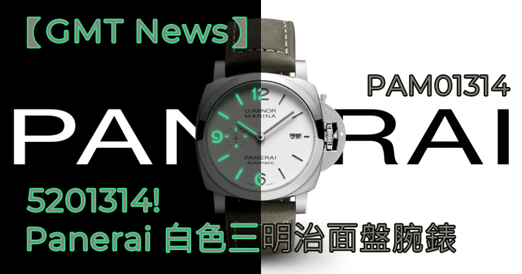 【GMT News】5201314! The Year of Luminor - Panerai 沛納海白色三明治面盤腕錶 (PAM01314)
