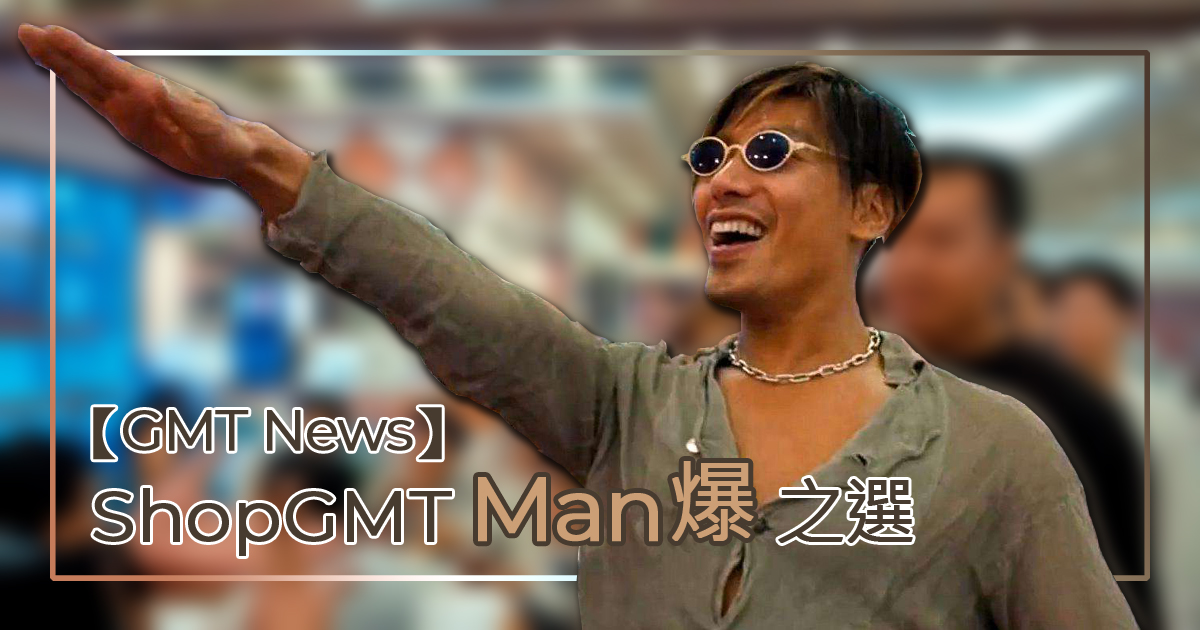 【GMT News】ShopGMT Man爆之選