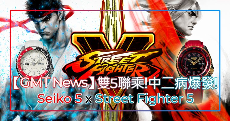 【GMT News】双5联乘﹗中二病爆发﹗Seiko 5 x Street Fighter 5
